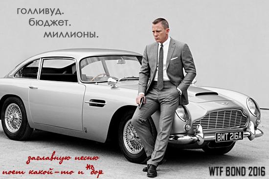 WTF Bond 2016