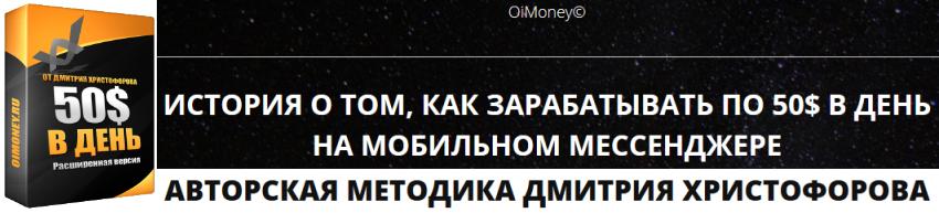 oiMoney© - заработок на мобильном приложении от Дмитрия Христофорова 5dUO2