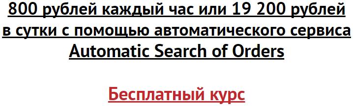 Automatic Search of Orders - ваш заработок 8 000 рублей каждый час 70gZM