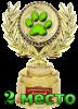 2 место в конкурсе Самое смешное животное