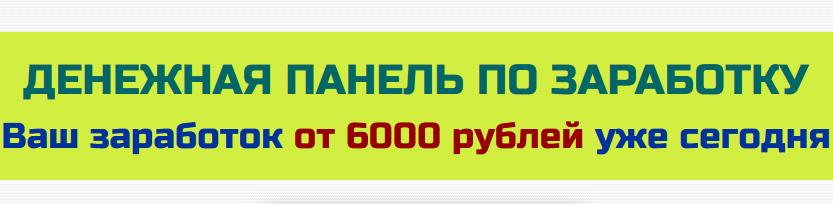 Денежная панель по заработку ваш заработок от 6000 рублей