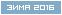 http://forumfiles.ru/files/0005/36/64/40367.css