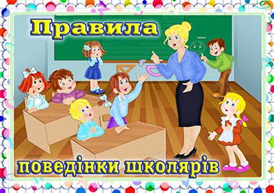 Правила поведінки школярів. - Правила поведения школьников (на украинском)
