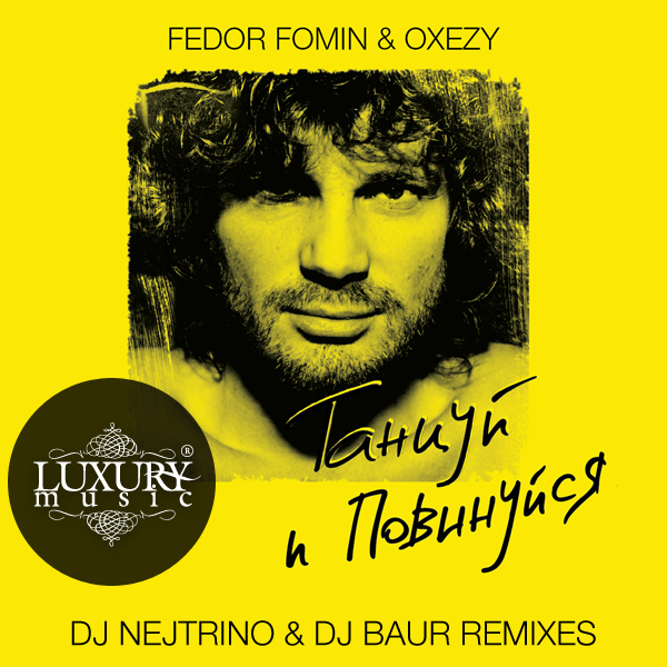 Fedor Fomin & Oxezy - Танцуй и Повинуйся (DJ Nejtrino & DJ Baur Remix) MP3