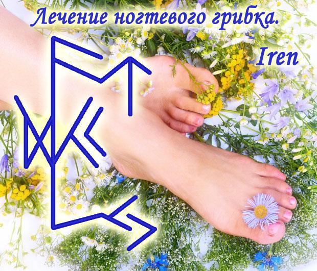 Став для лечения ногтевого грибка Автор: Iren Oh7sb