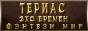 http://s6.uploads.ru/rRsg3.jpg