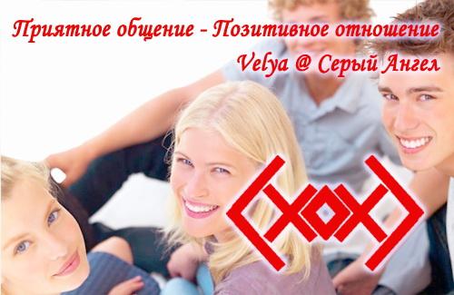 """Став """" Приятное общение , Позитивное отношение - ПоПо """"  от Velya & Серый Ангел SK1gP"""
