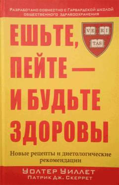 обложка книги ''Ешьте, пейте - и будьте здоровы.''
