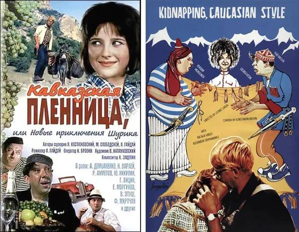"Волшебная Матрица ""Кавказской пленницы"""