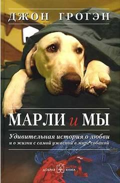 обложка книги ''Марли и мы''