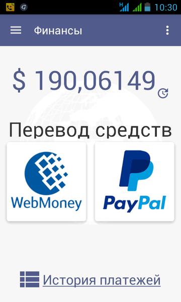 Монетизируйте ваш гаджет!