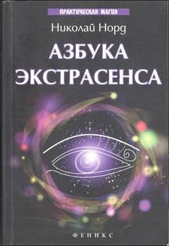 обложка книги ''Азбука экстрасенса.''