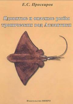 обложка книги ''Ядовитые и опасные рыбы тропических вод Атлантики''
