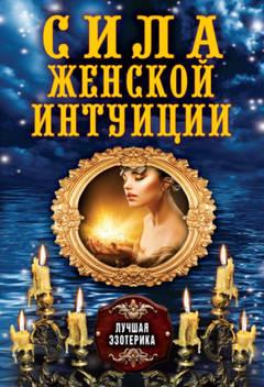 обложка книги ''Сила женской интуиции''