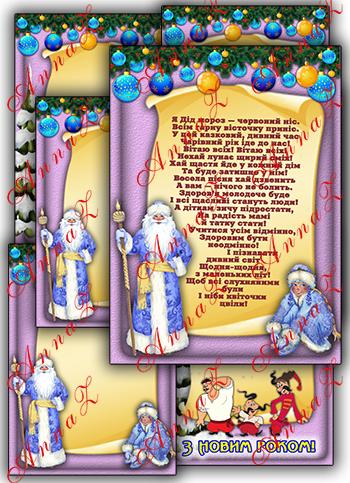 Листівка привітання з новим роком