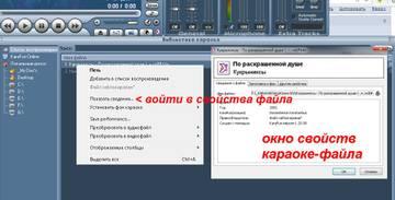a) авторство в Karafun Player