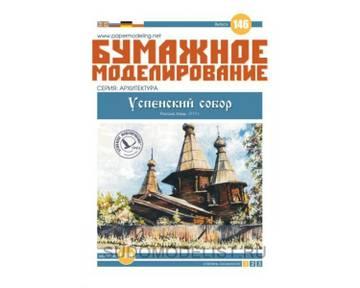 Новости от SudoModelist.ru - Страница 2 ZuFBx