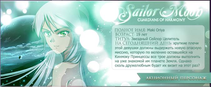 Sailor Moon: Guardians of Harmony