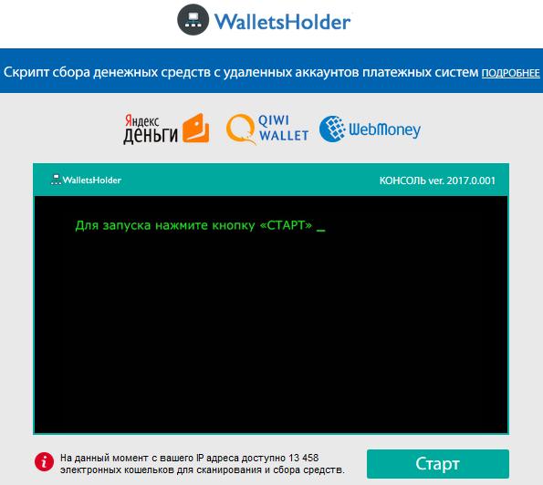 WalletsHolder Скрипт сбора денежных средств с удаленных аккаунтов