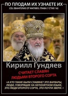 ПИСЬМО ГУНДЯЕВУ ОТ РУССКОГО ЧЕЛОВЕКА.