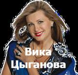 Цыганова Вика - карафаны