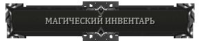 http://s6.uploads.ru/uO2NB.png